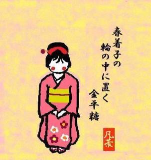 54新年の季語・生活・春着【イラスト】.jpg