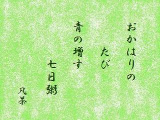 55新年の季語・行事・七草粥【俳句】.jpg