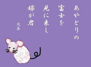 56新年の季語・動物・嫁が君【イラスト】.jpg